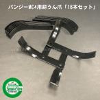 【16本組】イセキ ミニ耕うん機 (管理機)パンジー MC4用 交換用部品 耕うん爪セット