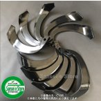 16本組 イセキ 耕うん機 Vカットロータリー用 日本ブレード製 耕うん爪セット N3-61