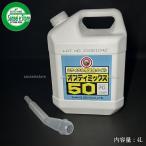 ヤナセ 2サイクル用 混合オイル  混合油  50:1 オプティミックス50(FD級)内容量4リットル