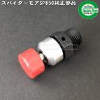 SP850,AZ850 ロビンエンジン EC08DC用 デコンプ/減圧スイッチ
