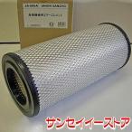 UNION クボタ コンバイン【SR】 エアクリーナーエレメント [JA-506A]