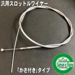 アクセルワイヤー(スロットルワイヤー)【1800mm 】(かさ付き)