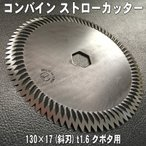 クボタ コンバイン「サイズ130x17」ストローカッター刃(ワラ切り刃)1枚