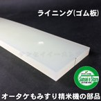 オータケ もみすり 精米機 部品 PM400,PM500用 ライニング(ゴム板)ボルトナット付