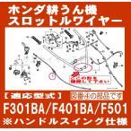 ホンダ 耕うん機 F310BA,F401BA,F501用 スロットルワイヤー (鉄レバー)