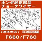 ホンダ 耕うん機 F660,F760用 チョークワイヤー1本