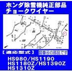 ホンダ 除雪機 HS980,HS1180Z,HS1190,HS1310ZJB,HS1390Z用 チョークワイヤー
