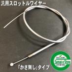 アクセルワイヤー(スロットルワイヤー)【1200mm 】(かさ無し)