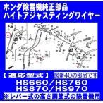 ホンダ 除雪機 HS660(K以外),HS760(K2以外),HS870(K3以外),HS970(K2,K3以外)用 ハイトアジャスティングワイヤー