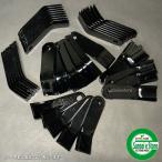 東亜重工製 オーレックHR650 HR660他用ハンマーナイフモア刃38枚組[SY50-A-07]