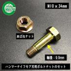 ハンマーナイフモア刃用ボルト(皿ばねナットセット)[M10×34]