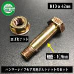 ハンマーナイフモア刃用ボルト(皿ばねナットセット)[M10×42]