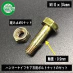 ハンマーナイフモア刃用ボルト(Uナットセット)[M10×34]