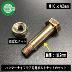 ハンマーナイフモア刃用ボルト(Uナットセット)[M10×42]