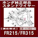 ホンダ 耕うん機 FR215,FR315用 スタンドワイヤー1本