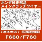 ホンダ 耕うん機 F660,F760用 メインクラッチワイヤー