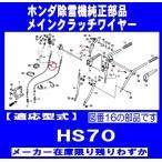 ホンダ 除雪機 HS70用 メインクラッチワイヤー