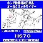 ホンダ 除雪機 HS70用 オーガクラッチワイヤー