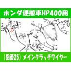 ホンダ 運搬車 HP400(フレームナンバー:〜1006037)用 メインクラッチワイヤー (金具付き)