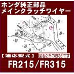 ホンダ 耕うん機 FR215,FR315用 メインクラッチワイヤー1本