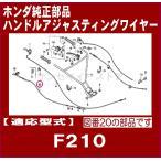 ホンダ 耕うん機 F210用 ハンドル 高さ調節 ワイヤー1本