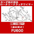 ホンダ 耕うん機 FU600用 ロータリクラッチ(耕うんクラッチ)ワイヤー