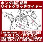 ホンダ 耕うん機 F610,F720(K3)用 サイドクラッチワイヤー1本 ※フレーム号機要確認