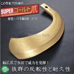 ヤンマー トラクター用 耕うん爪スーパーゴールド爪セット 41本組 [SY62-126]