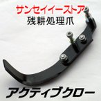 残耕処理爪 アクティブクロー FF300 (ホンダ サラダ FF300用) 耕運,耕耘,耕うん爪