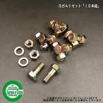 爪ボルト[10本組] B17X9X10X25(8T) (爪セットと爪ボルトの同時購入)