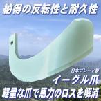【36本組】日本ブレード 「イーグル爪」 ヤンマー トラクター用 耕うん爪セット