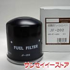 UNION イセキ トラクター【TA】 燃料フィルターエレメント [JF-202]