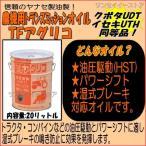 ヤナセ 製油  ミッションオイル「TFアグリコ」20L缶(クボタ UDT  イセキUTH同等品)