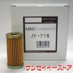 UNION イセキ トラクター【TU】 燃料フィルターエレメント [JF-715]