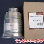 UNION 三菱 コンバイン【VG】 燃料フィルターエレメント [JF-407]