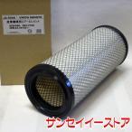 UNION 三菱 コンバイン【VS】 エアクリーナーエレメント [JA-504A]