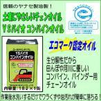 ヤナセ 製油  エコマーク 認定チェーンオイル YSバイオ コンバインオイル (内容量18リットル一斗缶)