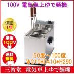 100V 電気卓上ゆで麺機 W210*D410*H290 三省堂実業