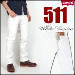 LEVI'S リーバイス 511 ホワイトデニム ストレッチデニム スキニーテーパード 04511 送料無料