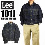 Lee リー 101J RIDERS JACKET 101J ライダースジャケット ワンウォッシュ デニムジャケット Gジャン LT0521 送料無料
