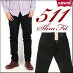 LEVI'S リーバイス 511 ブラック ストレッチデニム スキニーテーパード 04511 送料無料