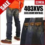 EDWIN エドウィン 403XVS FLAP STRAIGHT フラップストレート EXCLUSIVE VINTAGE XVS403 送料無料
