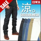 35%OFFセール EDWIN エドウィン 503 COOL MESH クールメッシュ 夏のジーンズ ホワイトデニム FC543M 送料無料