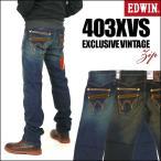 EDWIN エドウィン 403XVS ダブルポケット ジップモデル EXCLUSIVE VINTAGE EXS403 送料無料