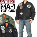 AVIREX アビレックス MA-1 TOP GUN 2015 トップガン6152164 送料無料