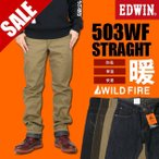 23%OFFセール EDWIN エドウィン 503 WILD FIRE ストレート ワイルドファイア E503WF 送料無料
