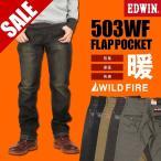 29%OFFセール EDWIN エドウィン 503 WILD FIRE フラップポケット テーパード ワイルドファイア E53WFP 送料無料