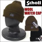 ショッピングschott Schott ショット WOOL WATCH CAP ウール ワッチキャップ ニット帽 3119027
