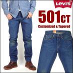 LEVI'S リーバイス 501CT カスタムテーパード ミッドカラー 18173 送料無料