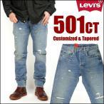 LEVI'S リーバイス 501CT カスタムテーパード クラッシュデニム ダメージ加工 18173 送料無料
